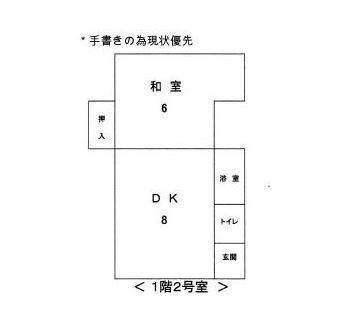 ワトミ1号館(1号室)の間取り図